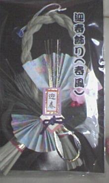 資材屋日記 ReNEW-081230_1133~01.jpg