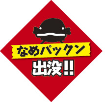 茨城県 行方市商工会-なまずシール