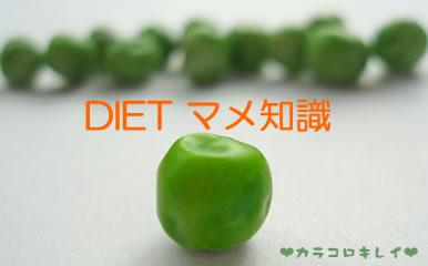 カラコロキレイ-ダイエット豆知識
