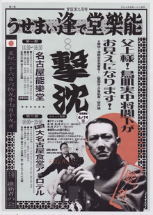 Doronpaの独り言-名古屋時局大演説会チラシ