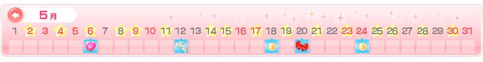 不思議なピクミー スタッフブログ-カレンダー