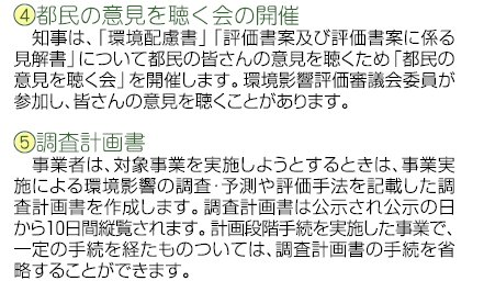 Like a rolling bean (new) 出来事録-調査計画書の位置づけ