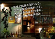 イヤホン・ヘッドホン専門店「e☆イヤホン」のBlog-創作和食と長崎芳寿豚「なみなみ新町店」