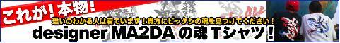 デザイナーマツダ魂の叫び!<MA2DA  GOROKU>