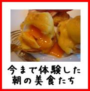 早起きで、朝9時までを有効活用!「Before 9 プロジェクト」公式ブログ-asa-bishoku