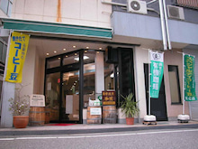 自家焙煎イブリックブログ  広島県大竹市 JR大竹駅前  おいしいコーヒー豆販売   ネットストアー         有機JAS認定店