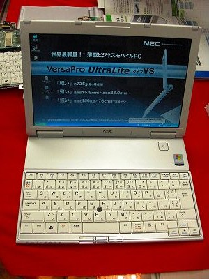 NEC特選街情報 NX-Station Blog-NEC UltraLite VS