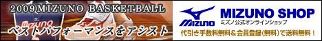 MIZUNO SHOP ミズノ公式オンラインショップ