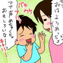ママはじめました。【育児絵日記】-変な声