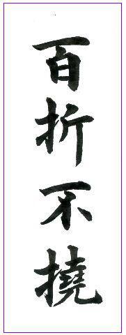 すべての講義 4文字熟語一覧 : 四字熟語 de 書 (百折不撓 ...