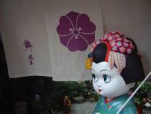 【舞妓体験】変身処 舞香 オフィシャルブログ-maika