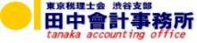 渋谷区の税理士 田中會計事務所 税理士 田中章仁のブログ