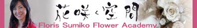 花咲く空間オフィシャルブログ