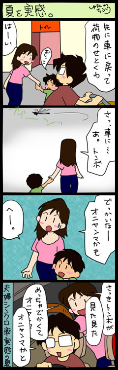 ママはじめました。【育児絵日記】-夏