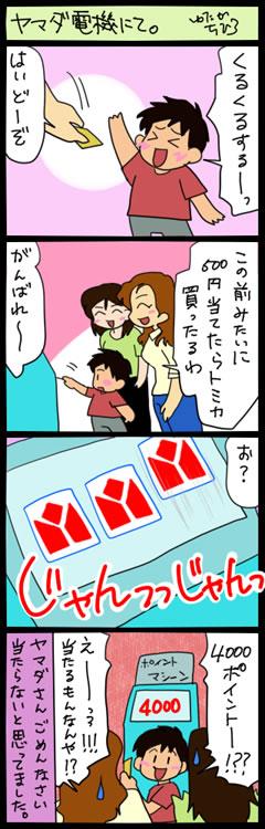 ママはじめました。【4コマ+絵日記】-ヤマダ電機にて
