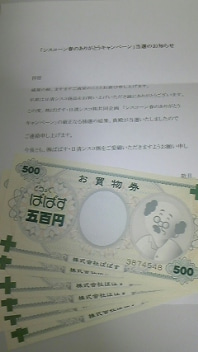 ☆まじろうの懸賞☆育児日記☆
