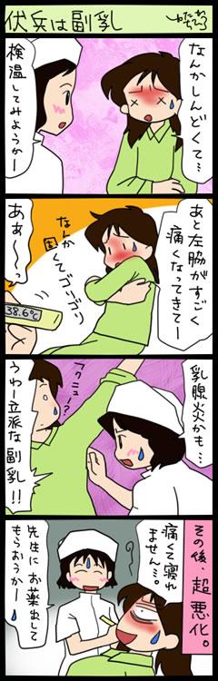ママはじめました。【4コマ+絵日記】-乳腺炎