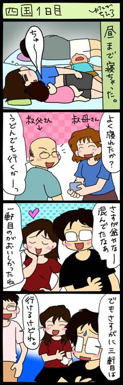 ママはじめました。【4コマ+絵日記】-四国2