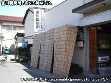 ママはじめました。【4コマ+絵日記】-宮川製麺所