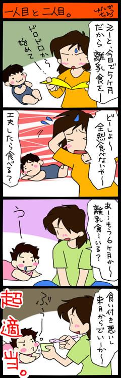 ママはじめました。【4コマ+絵日記】-二人目ちゃん