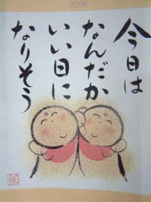 【舞妓体験】変身処 舞香 オフィシャルブログ-かわゆい絵