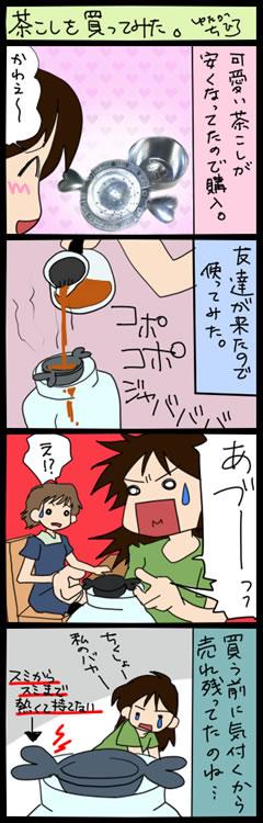 ママはじめました。【4コマ+絵日記】-茶こし