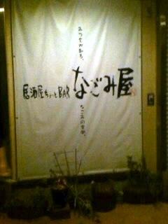 和歌山市 居酒屋ちょっとBARなごみ屋