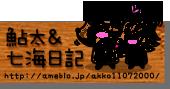AYUTA & NANAMI DIARY-鮎太&七海日記