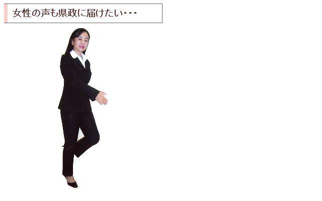 広島知事選挙  柴崎美智子と勝手に連帯する会