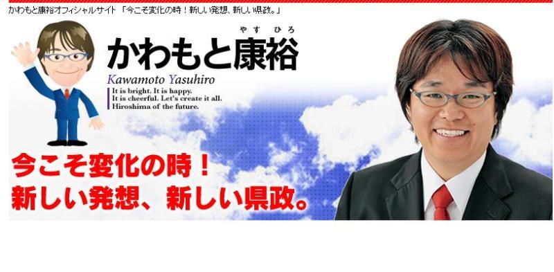 広島県知事候補  川元康裕さんのホームページ