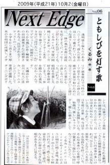 くるみee「お絵描き文化図書館」~元気な世界にありがとう~-湘南ホームジャーナル掲載記事 10月2日号