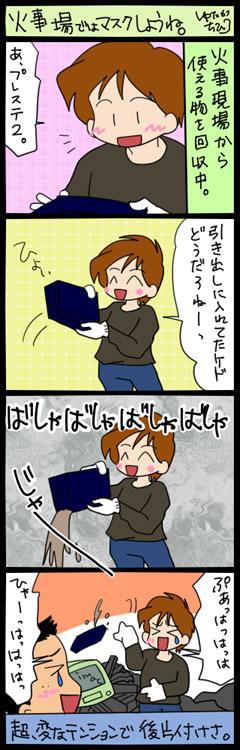 $ママはじめました。【4コマ+絵日記】-火事8