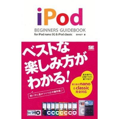 iPhone BEGINNERS 2009