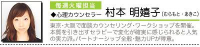 恋愛テクニック-プロフィール-村本明嬉子