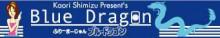 ☆雀荘☆ブルードラゴン宇都宮店のブログ-ブルードラゴン公式HPはコチラ
