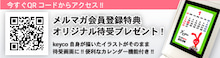 keyco official blog Powered by Ameba