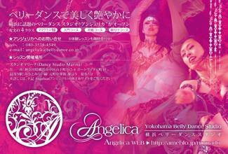Belly Dance Ryoko/ベリーダンスなんちゃらかんちゃら-angelica
