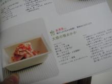 長澤家のレシピブログ-おまかせ!みんなのおうちごはんベスト128の85ページにある大根のうめおかか
