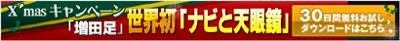 株価チャートソフト・デイトレードのことなら増田足:増田経済研究所ブログ-増田足 X'masキャンペーン