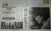 『私想進道』~日本最高最強DF中澤佑二選手を応援してます~-091220_142556_ed.jpg