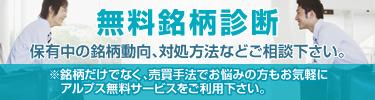 アルプス投資顧問 デイトレ情報 by ランボー&吉田