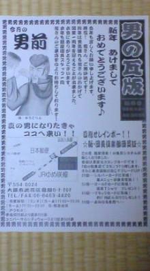 男のラーメン【麺屋 団長】と【麺屋 武士道】のブログ-100120_2201~01.jpg