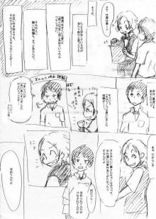 頭ノ螺子ガ雲ヲ飛ブ-RDG妖アパ怪レス妄想漫画3