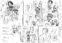 頭ノ螺子ガ雲ヲ飛ブ-RDG妖アパ怪レス妄想漫画1