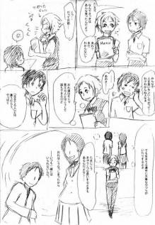 頭ノ螺子ガ雲ヲ飛ブ-RDG妖アパ怪レス妄想漫画2
