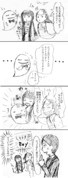 頭ノ螺子ガ雲ヲ飛ブ-boyだぜ