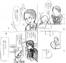 頭ノ螺子ガ雲ヲ飛ブ-あなざわ〜