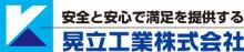 さんらいとの冒険(晃立工業オフィシャルブログ)-晃立工業ロゴ