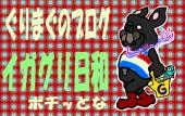 http://stat.ameba.jp/user_images/20100201/04/gurimagu/f4/a8/j/o0170010710396494535.jpg