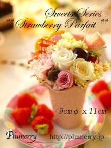 Plumerry(プルメリー)プリザーブドフラワースクール (千葉・浦安校)-イチゴゴパフェ
